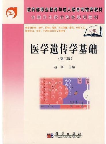 医学遗传学基础(中职)(第二版)