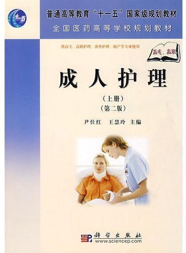 成人护理(上册)(第二版)(高职高专)