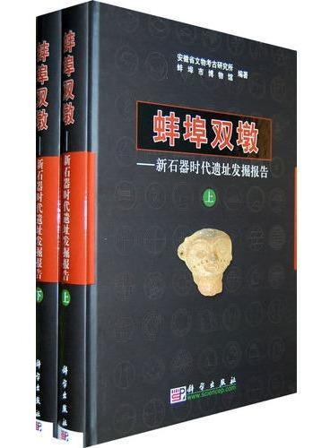 蚌埠双墩——新石器时代遗址发掘报告