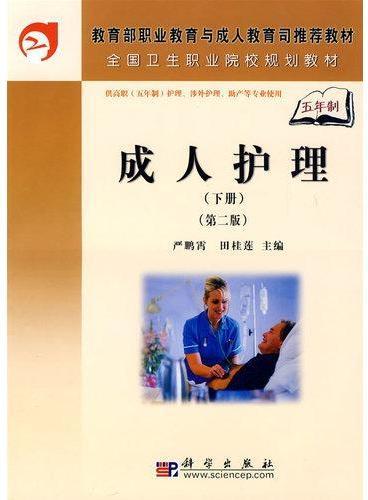 成人护理(下册)(第二版)(5年高职)