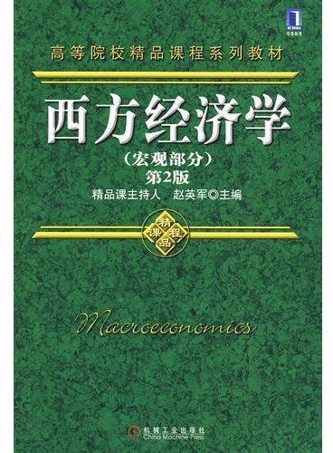 西方经济学(宏观部分)第2版