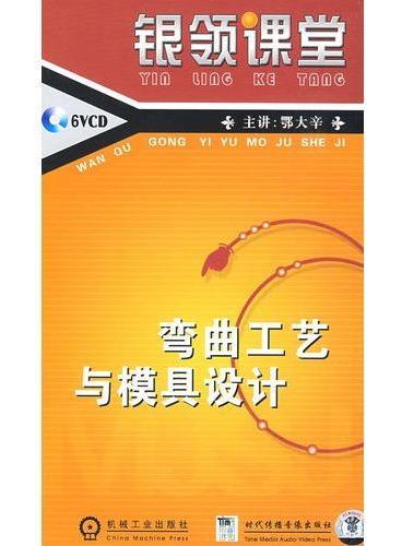 弯曲工艺与模具设计(6VCD)