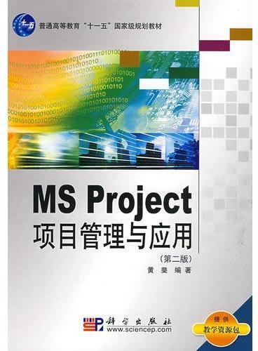 MS Project项目管理与应用(第二版)