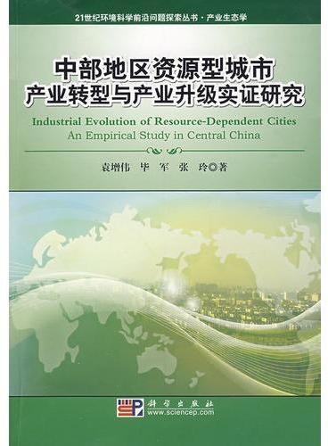 中部资源型城市产业转型与产业升级实证研究