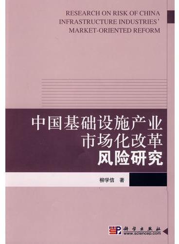 中国基础设施产业市场化改革风险研究