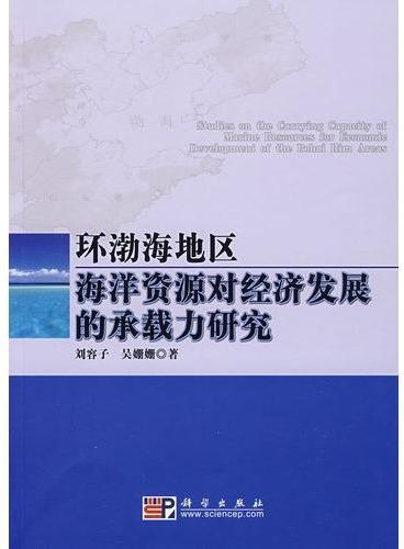 环渤海地区海洋资源对经济发展的承载力研究