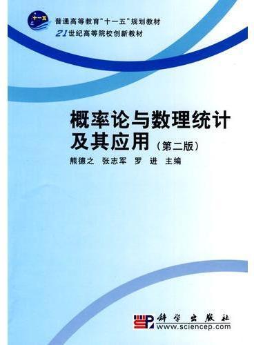 概率论与数理统计及其应用(第二版)