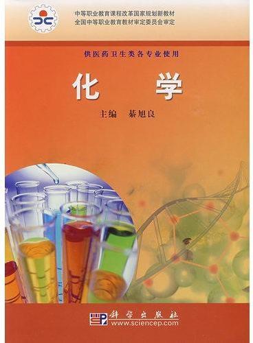 化学(医药卫生类)