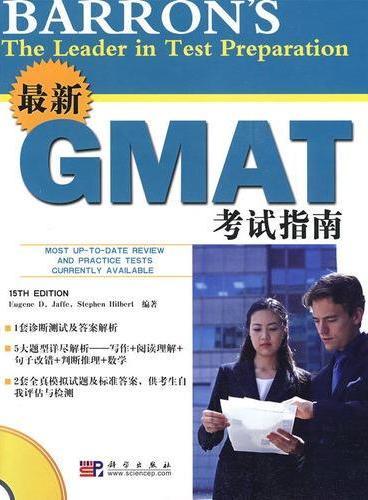 最新GMAT考试指南(附光盘)
