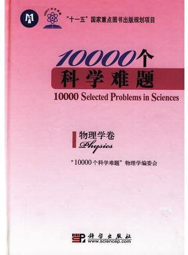 10000个科学难题·物理学卷