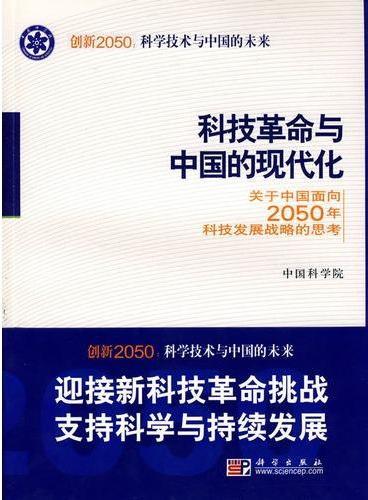 科技革命与中国的现代化——创新2050:科学技术与中国的未来