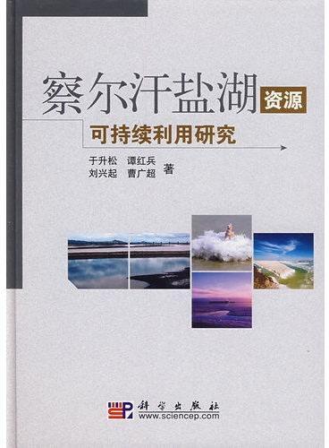 察尔汗盐湖资源可持续利用研究