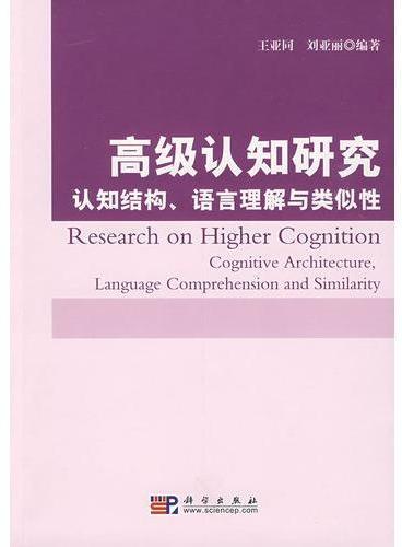 高级认知研究——认知结构、语言理解与类似性