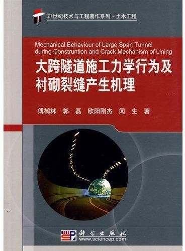 大跨隧道施工力学行为及村砌裂缝产生机理