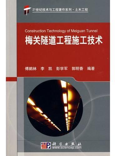 梅关隧道工程施工技术