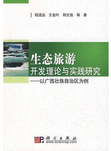 生态旅游开发理论与实践研究—以广西壮族自治区为例