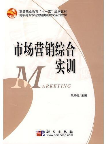 市场营销综合实训