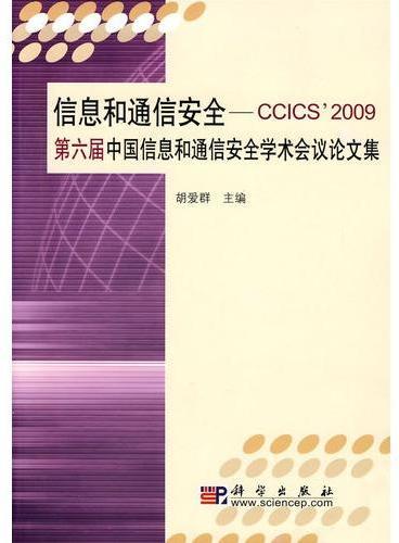 信息和通信安全—CCICS'2009第六届中国信息和通信安全学术会议