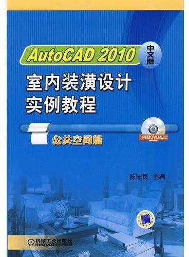 AutoCAD 2010室内装潢设计实例教程:公共空间篇(中文版 附DVD光盘)