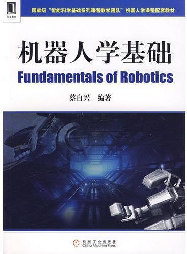 机器人学基础