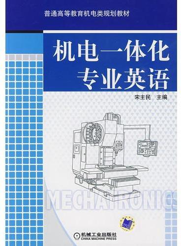 机电一体化专业英语