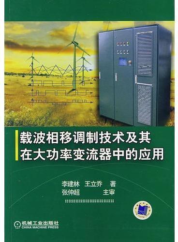 载波相移调制技术及其在大功率变流器中的应用