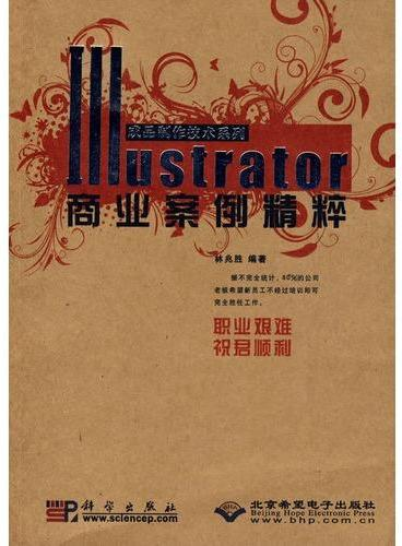 Illustrator商业案例精粹(1CD)