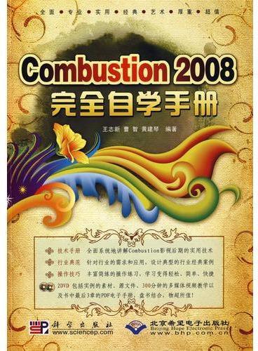 Combustion 2008完全自学手册(2DVD)