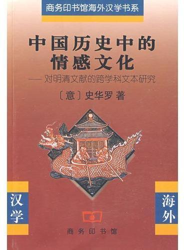 中国历史中的情感文化——对明清文献的跨学科文本研究