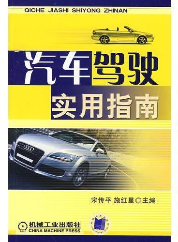 汽车驾驶实用指南