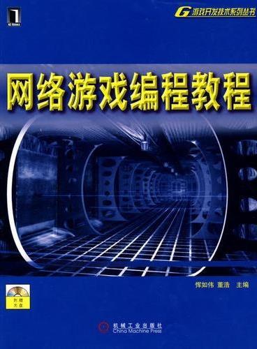 网络游戏编程教程 1碟