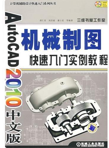AutoCAD2010中文版机械制图快速入门实例教程(附光盘)
