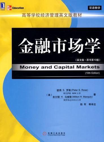 金融市场学 (英文版 原书第10版)