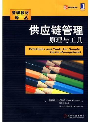 供应链管理:原理与工具