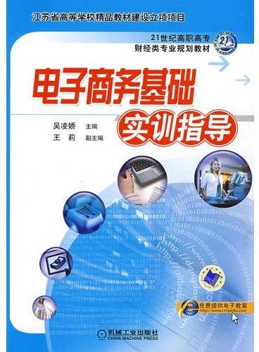 电子商务基础实训指导