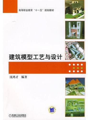 建筑模型工艺与设计
