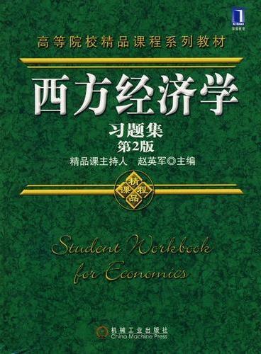 西方经济学:习题集/第2版