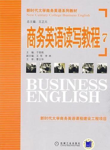 商务英语读写教程7
