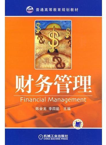 财务管理(配有PPT课件/习题库)