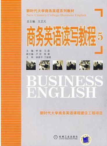 商务英语读写教程5
