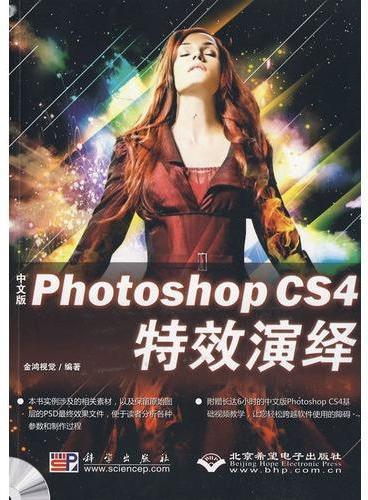 中文版photoshop cs4 特效演绎 1dvd