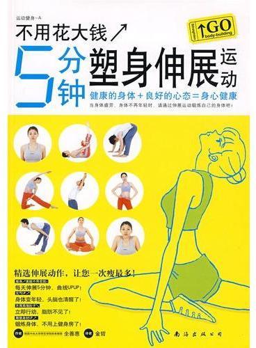 运动健身A:不用花大钱5分钟塑身伸展运动