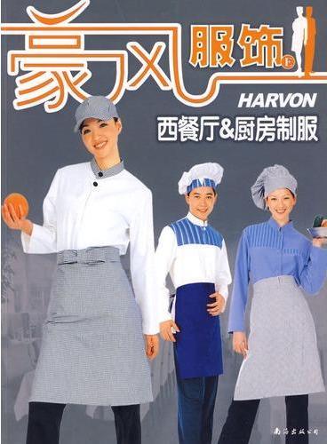 豪风服饰E:西餐厅、厨房制服