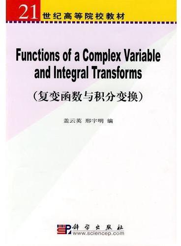 复变函数与积分变换