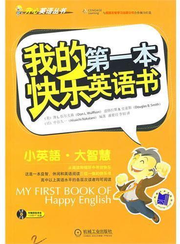 我的第一本快乐英语书(附光盘)