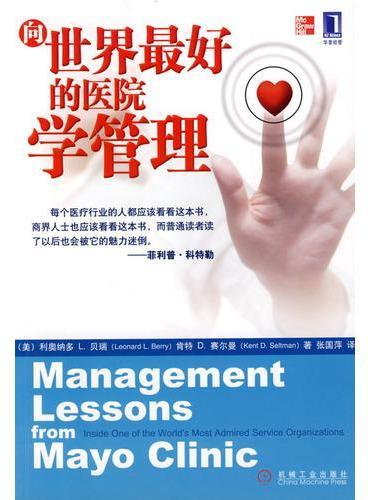 向世界最好的医院学管理(国内最畅销的医院品牌建设、改善医患关系的医院管理书,以价值观驱动的管理典范)