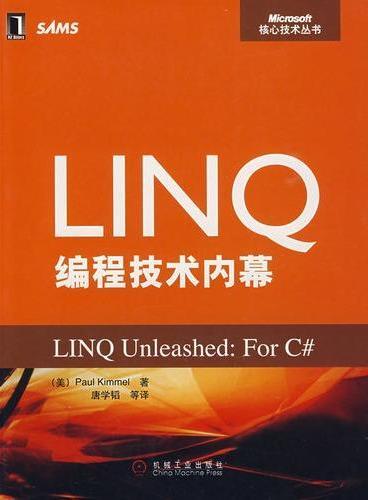 LINQ编程技术内幕
