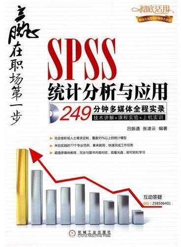 SPSS统计分析与应用 1碟