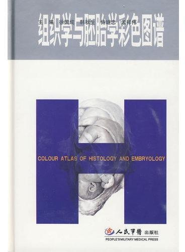 组织学与胚胎学彩色图谱