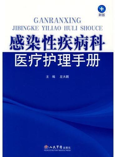 感染性疾病科医疗护理手册